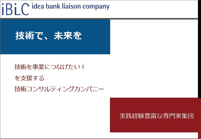 IBLC紹介パンフレット